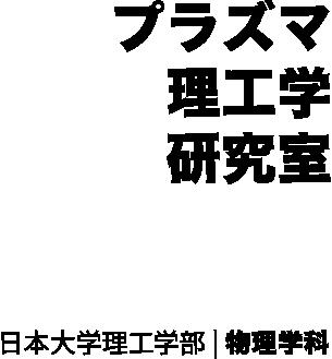 第35回プラズマプロセシング   -